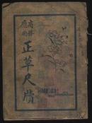 民国17年线装石印本《商务应用正草尺牍》上、下卷附珠算大全(上海昌文书局印行)