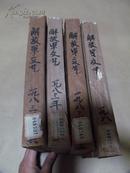 解放军文艺 1983年1-12期全年合订本(两册合售)