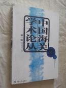 创刊号:中国海关学术论丛 第一辑