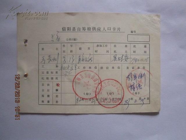 信阳县自筹粮供应人口卡片 编号 09