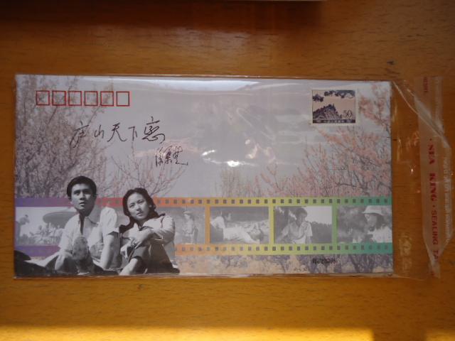 故事片【庐山恋】创作放映20周年纪念卡封