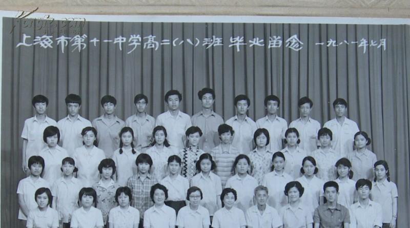 老照片:上海市第十一中学(上海市静安区实验学校,又名上海市爱国学校)高中毕业合影(粘板尺寸23.3*18.5CM)