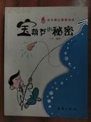 宝葫芦的秘密:张天翼长篇童话系列