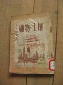 矿物 土壤 53年1版1印 包邮挂