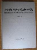 《海南岛的蝗虫研究》16开硬精装本 仅印800册