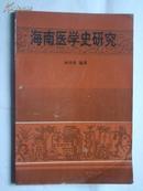海南医学史研究