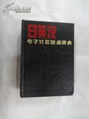 日英汉电子计算技术辞典.