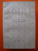 清末川滇边务档案史料(上中下全三册,1989年一版一印)