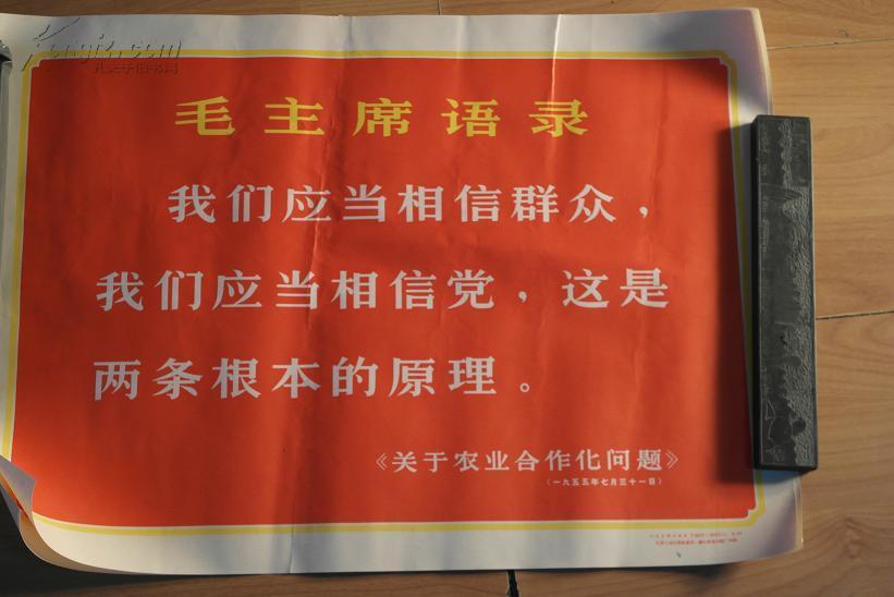 毛主席语录 我们应该相信群众 相信党 这是两条根本的原理 c8