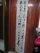 保真 书法家 易之 书法作品(8平尺)