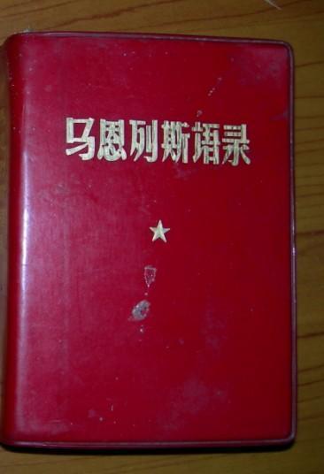 纪念毛泽东同志诞辰120周年【专场】:《马恩列语录》(有林题)