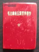 纪念毛泽东同志诞辰120周年【专场】:《毛主席的五篇哲学著作》(有林题)