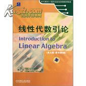 正版二手 线性代数引论(英文版)(原书第五版)(美)李·W.约翰逊(Lee W. Johnson)等著 机械工业出版社