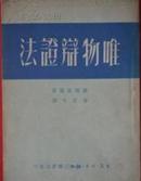 唯物辩证法(三联书店繁体1950年竖排繁体版)