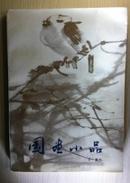 国画小品(中国书画研究会会员丁蕉著)—全铜版纸印刷