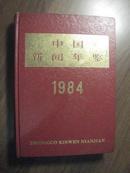 11442  中国新闻年鉴·1984年·精装版