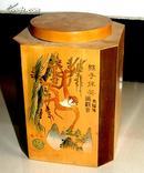 竹黄茶叶盒之四[高15.1cm长11.4cm宽11.4cm]