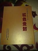 红色登封 上下册(1921——2011)【大型画册】