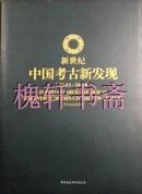 新世纪中国考古新发现(2001-2010)现货