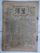※民国著名进步期刊※《生活》 (周刋) 1930 第五卷 第39期