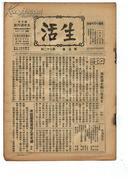 ※民国著名进步期刊※《生活》 (周刋) 1930 第五卷 第32期