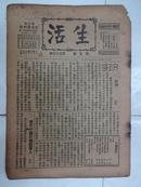 ※民国著名进步期刊※《生活》 (周刋) 1930 第五卷 第23期