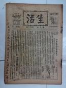 ※民国著名进步期刊※《生活》 (周刋) 1930 第五卷 第40期
