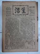 ※民国著名进步期刊※《生活》 (周刋) 1930 第五卷 第37期