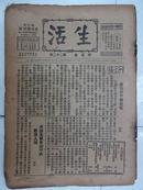 ※民国著名进步期刊※《生活》 (周刋) 1930 第五卷 第22期
