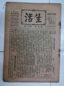 ※民国著名进步期刊※《生活》 (周刋) 1930 第五卷 第31期