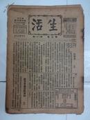 ※民国著名进步期刊※《生活》 (周刋) 1930 第五卷 第21期