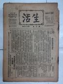 ※民国著名进步期刊※《生活》 (周刋) 1930 第五卷 第35期
