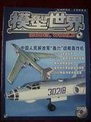 模型世界2001年第2期