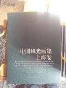 中国风光画卷上海卷  一套18本