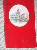 笔记本.【50年代】