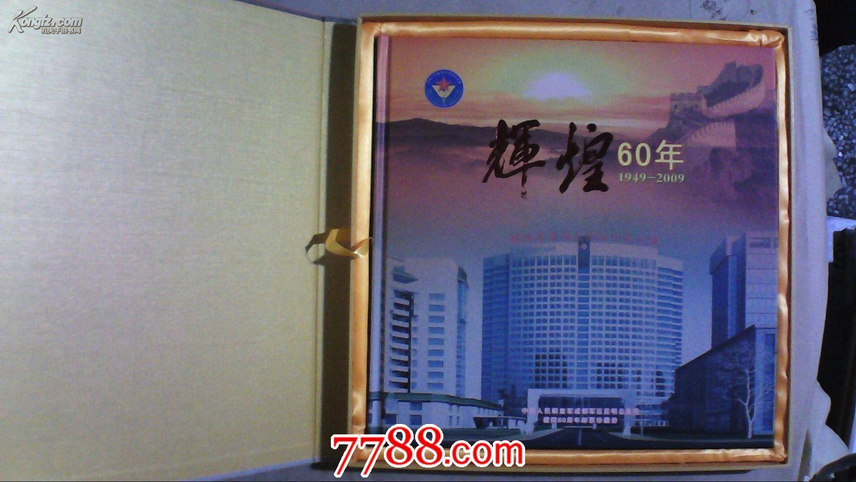 辉煌60年1949---2009、中国人民解放军成都*区昆明总医院建院60周年邮票珍长册