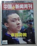 《中国新闻周刊》总590期