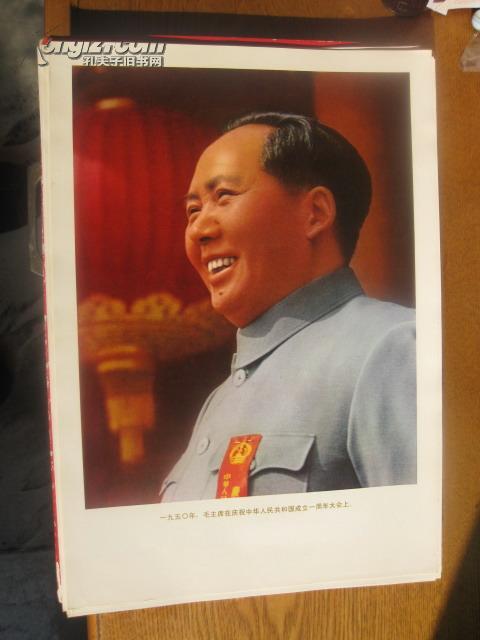 8开文革毛主席像宣传画:1950年伟大领袖毛主席在庆祝中华人民共和国成立一周年大会上