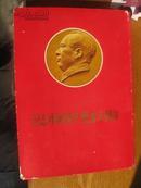 8开文革毛主席像宣传画:纪念中国共产党50周年活页画册外封套