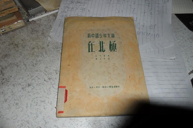 新中国少年文库    在北极 巴巴宁  著、插图本