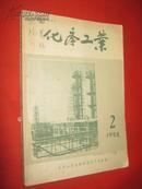 1958年 化学工业第2    3期