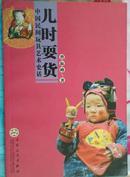 儿时耍货——中国民间玩具艺术史话【铜版纸精美图片】