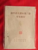 初中语文课本第三册补充教材