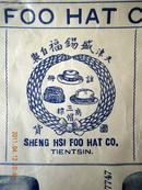 民俗收藏~~~~~~~~~1938年 盛锡福广告 【尺寸39*27厘米】 此系老字号盛锡福在临时售货处的广告,非常罕见!