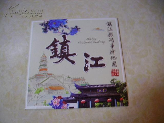 洛阳市嵩县旅游局_镇江旅游手绘地图_孔夫子旧书网