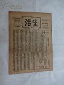 ※民国著名进步期刊※《生活》 (周刋) 1932年 第七卷 第22期