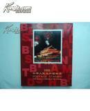 邮票类 1999中华人民共和国邮票 年册  +1075/2.3邮