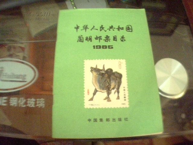 中华人民共和国简明邮票目录—1985