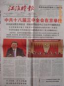 【党建】江淮时报///党的十八届三中全会