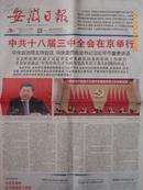 【党建】安徽日报///党的十八届三中全会